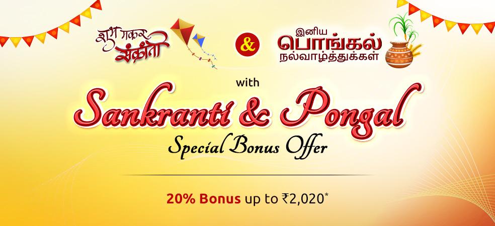 Sankranti & Pongal Special Deposit Offer
